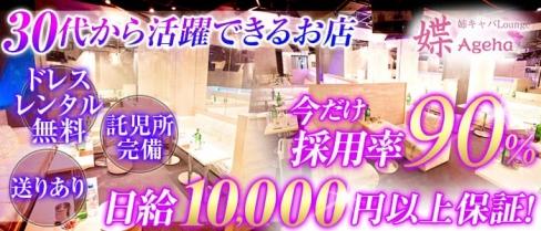 姉キャバ Lounge媟 ~Ageha~(アゲハ)【公式求人情報】(立川姉キャバ・半熟キャバ)の求人・バイト・体験入店情報