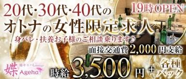 【姉キャバ】Lounge媟 ~Ageha~(アゲハ)【公式求人・体入情報】(立川姉キャバ・半熟キャバ)の求人・バイト・体験入店情報