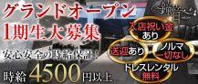 CLUB NEON(ネオン)【公式求人情報】 バナー