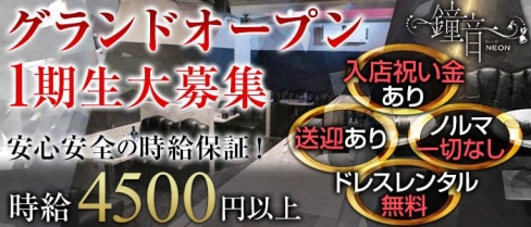 CLUB NEON(ネオン)【公式求人情報】(木更津キャバクラ)の求人・バイト・体験入店情報