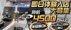 CLUB NEON(ネオン) 木更津キャバクラ 即日体入募集バナー