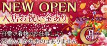 花魁ガールズバー月(ルナ)【公式求人情報】 バナー