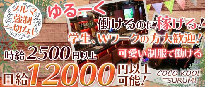 COCO KOOL TSURUMI(ココクール) 鶴見ガールズバー バナー