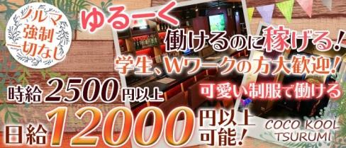 COCO KOOL TSURUMI(ココクール)【公式求人情報】(鶴見ガールズバー)の求人・バイト・体験入店情報