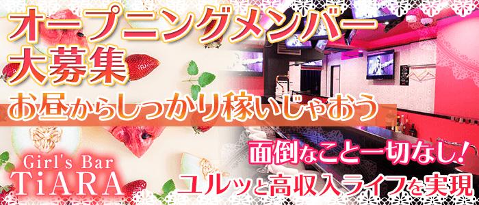 Girl's Bar TiARA(ティアラ) 大宮ガールズバー バナー