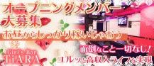 Girl's Bar TiARA(ティアラ)【公式求人情報】 バナー