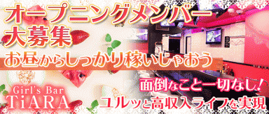 Girl's Bar TiARA(ティアラ)【公式求人情報】(大宮ガールズバー)の求人・バイト・体験入店情報