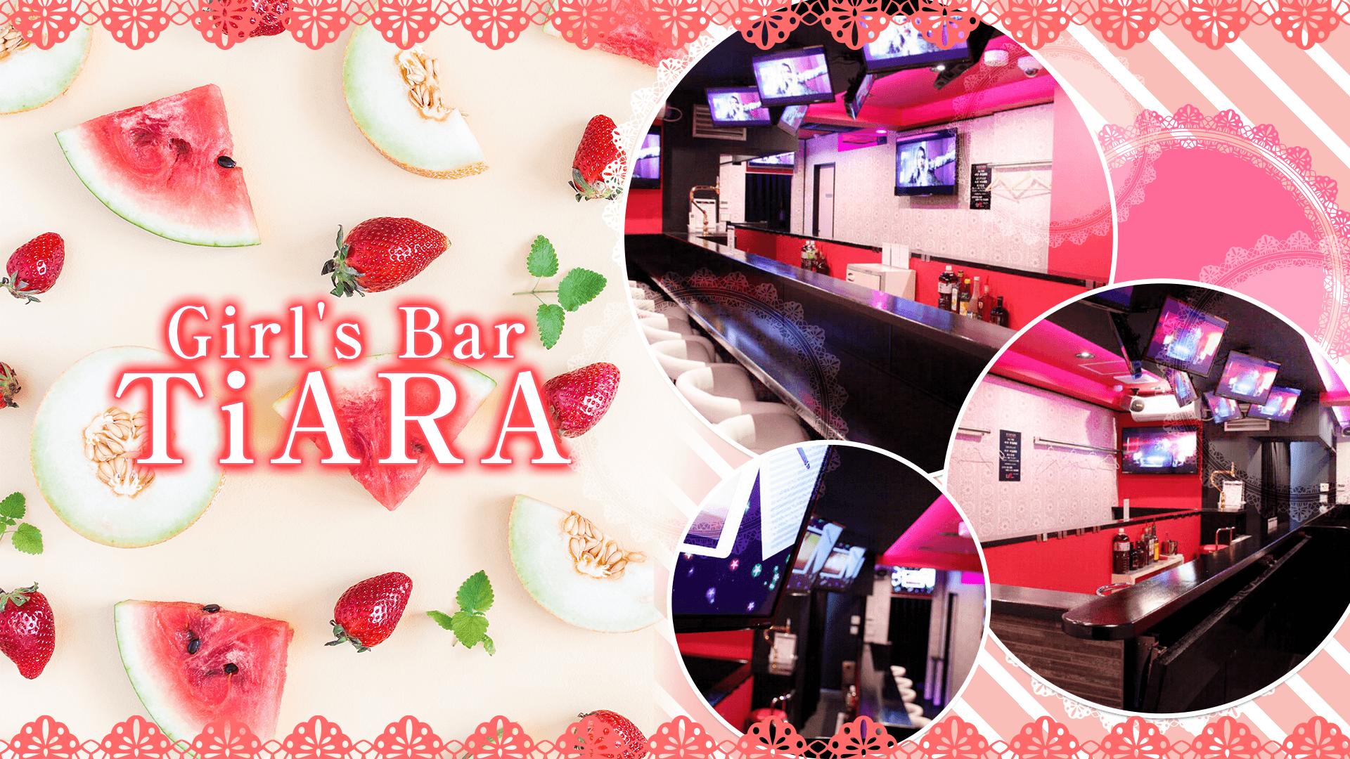 Girl's Bar TiARA(ティアラ) 大宮ガールズバー TOP画像