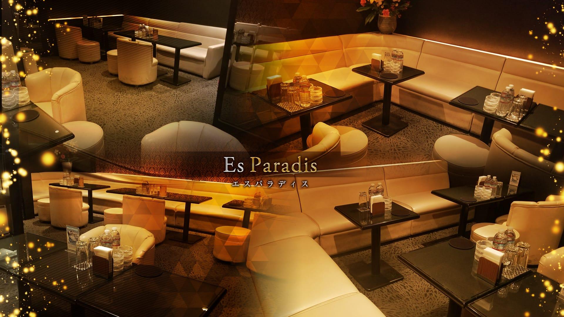 EsParadis(エスパラディス) TOP画像