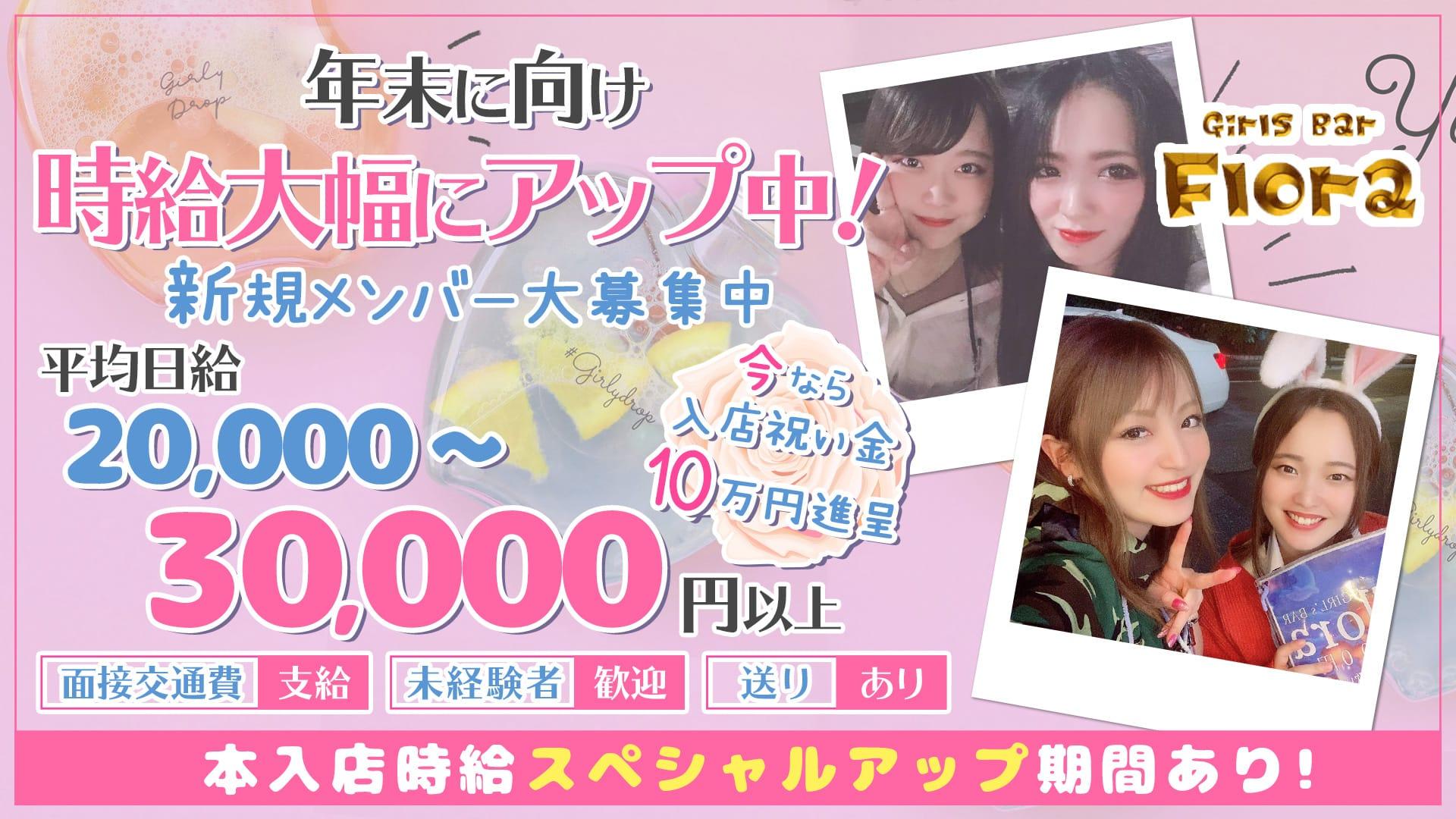 Girls Bar Flora (フローラ) 千葉ガールズバー TOP画像