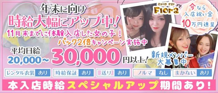 Girls Bar Flora (フローラ) 千葉ガールズバー バナー