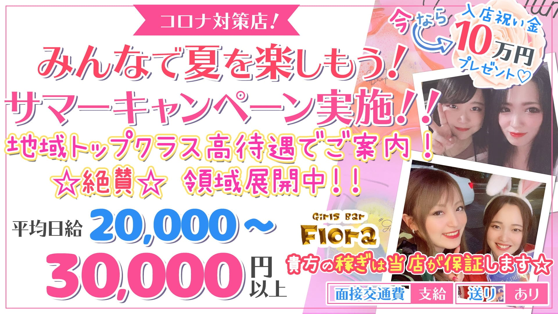 Girls Bar Flora (フローラ)【公式求人・体入情報】 千葉ガールズバー TOP画像