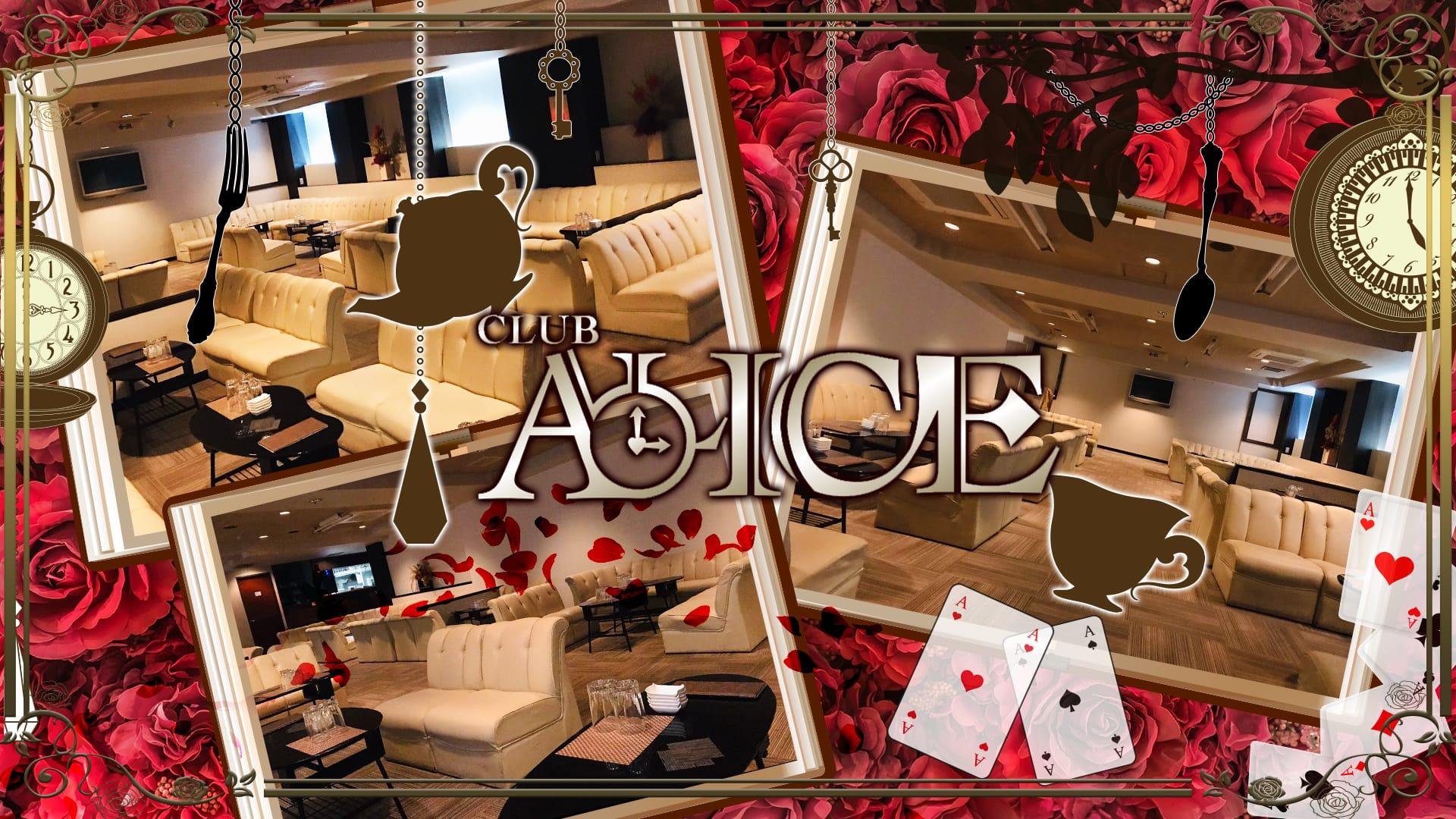 Club ALICE(アリス) 浜松キャバクラ TOP画像