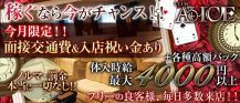 Club ALICE(アリス)【公式求人情報】 バナー