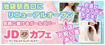 JDカフェ(ジェイディ)【公式求人情報】 バナー