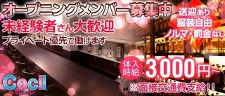 Girls Bar CECIL(セシル)【公式求人情報】(錦糸町ガールズバー求人)
