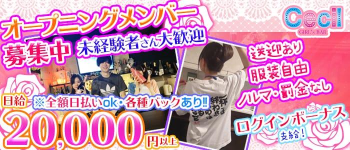 Girls Bar CECIL(セシル) 錦糸町ガールズバー バナー