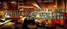 FABRICLOUNGE SHINJUKU(ファブリックラウンジ) バナー