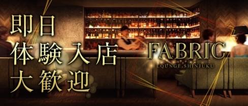 FABRICLOUNGE SHINJUKU(ファブリックラウンジ)(歌舞伎町ラウンジ)の求人・バイト・体験入店情報