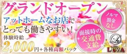 LUZA(ルーザ)【公式求人情報】(新潟ガールズバー)の求人・バイト・体験入店情報