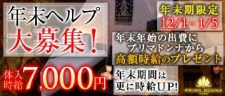 PRIMADONNA(プリマドンナ)千葉店【公式求人情報】