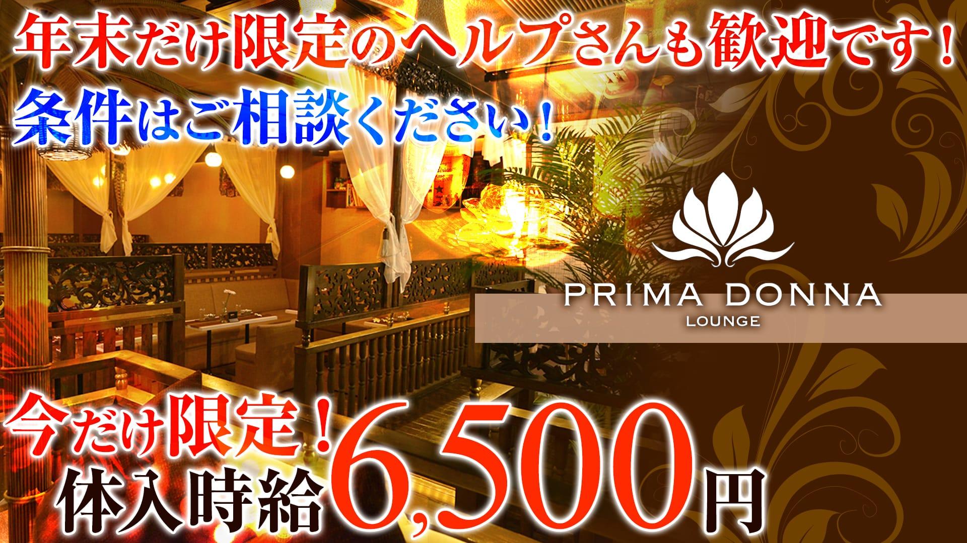 PRIMADONNA 千葉店(プリマドンナ) 千葉キャバクラ TOP画像