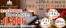 PRIMADONNA 千葉店(プリマドンナ)【公式求人情報】 バナー