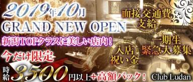 Club Ludan(ルダン)【公式求人情報】(新潟キャバクラ)の求人・バイト・体験入店情報
