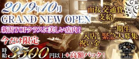 Club Ludan(ルダン)【公式求人情報】(新潟キャバクラ)の求人・体験入店情報