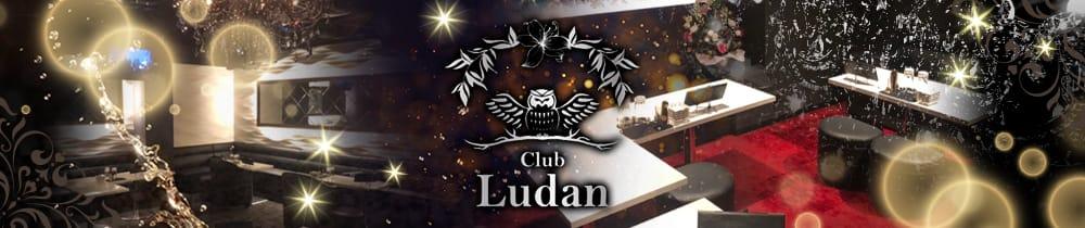 Club Ludan(ルダン) 新潟キャバクラ TOP画像