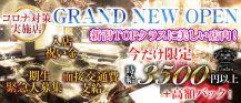 Club Ludan(ルダン)【公式求人情報】 バナー