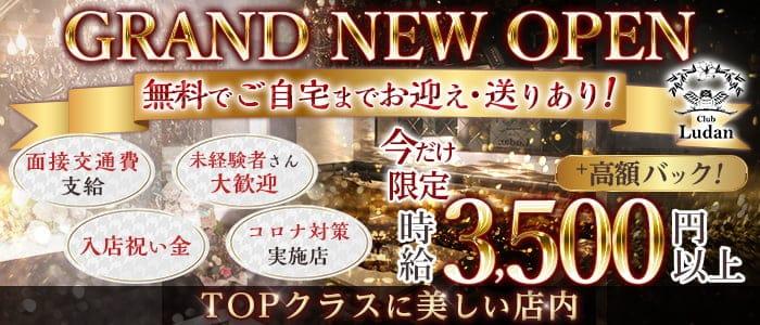 Club Ludan(ルダン)【公式求人・体入情報】 新潟キャバクラ バナー