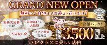Club Ludan(ルダン)【公式求人・体入情報】 バナー
