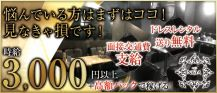 Club NOA(ノア)【公式求人情報】 バナー