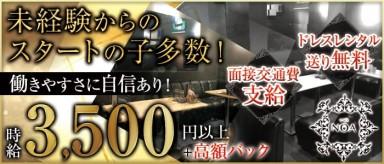 Club NOA(ノア)【公式求人情報】(新潟キャバクラ)の求人・バイト・体験入店情報