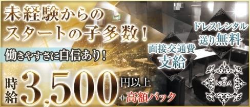 Club NOA(ノア)【公式求人情報】(新潟キャバクラ)の求人・体験入店情報
