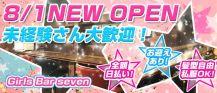 Girls Bar seven(セブン)【公式求人情報】 バナー