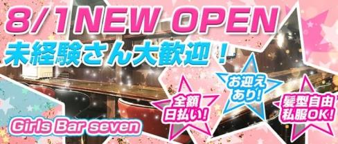 Girls Bar seven(セブン)【公式求人情報】(千葉ガールズバー)の求人・バイト・体験入店情報