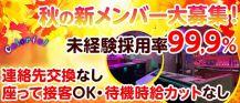 Colorful(カラフル)【公式求人情報】 バナー