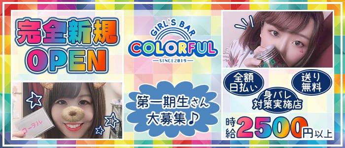 GirlsBar Colorful(カラフル) 下赤塚ガールズバー バナー