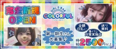 GirlsBar Colorful(カラフル)【公式求人情報】(下赤塚ガールズバー)の求人・バイト・体験入店情報