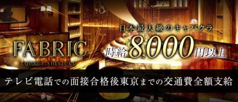 FABRICLOUNGE SHINJUKU(ファブリックラウンジ)(北新地ラウンジ)の求人・バイト・体験入店情報