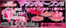 ドレスGIRL'S BAR ティアラ【公式求人情報】 バナー