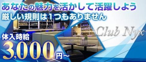 CLUB Nyx (ニュクス)【公式求人情報】(松本キャバクラ)の求人・バイト・体験入店情報