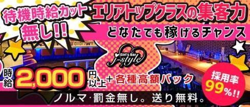 Girls Bar J-style(ジェースタイル)【公式求人・体入情報】(川越ガールズバー)の求人・体験入店情報