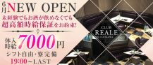 CLUB REALE(リエール)【公式求人情報】 バナー
