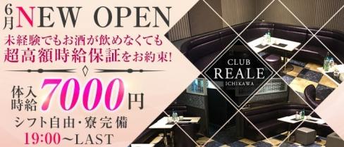 CLUB REALE(リエール)【公式求人情報】(市川キャバクラ)の求人・バイト・体験入店情報