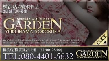 Girl's Bar GARDEN(ガーデン)【公式求人情報】(横須賀ガールズバー)の求人・バイト・体験入店情報
