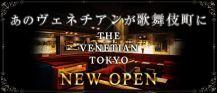 THE VENETIAN TOKYO(ヴェネチアン トウキョウ) 新宿【公式求人情報】 バナー