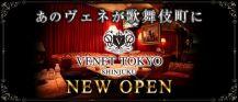 VENET TOKYO ~ヴェネ トウキョウ~ 新宿【公式求人情報】 バナー